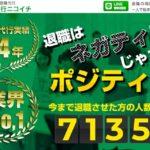 退職代行ニコイチの評判・口コミ・体験談を調査!本当に辞められる?
