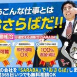 退職代行SARABAの評判・口コミ・体験談は?利用者の評価を徹底調査!