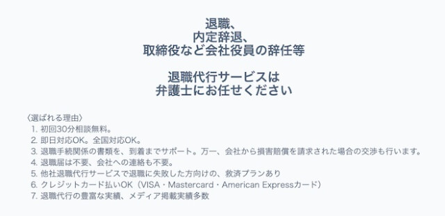 小澤・十時氏による退職代行
