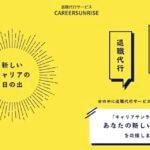 退職代行「キャリアサンライズ」の口コミ・評判を調査!おすすめ業者も紹介